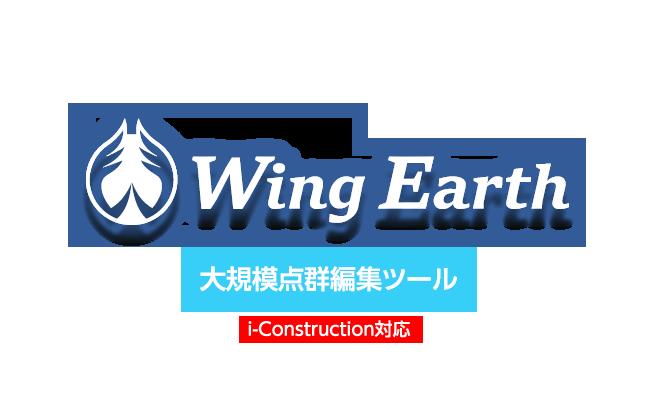 wing earth 大規模点群高速編集ツール